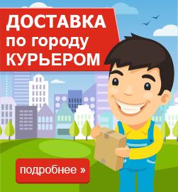Доставка по городу